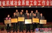 合力叉车受到安徽省机械冶金工会多项表彰
