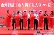 山河智能工业车辆华东大区上海4S店隆重开业
