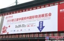 第三届郑州国际物流展热议叉车后市场破局之路