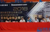 永恒力叉车:2018叉车职业技能竞赛圆满落幕