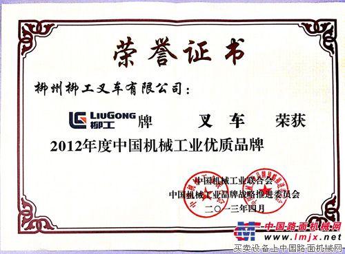 柳工叉车荣获2012年中国机械工业优质品牌
